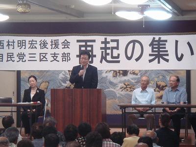 8月6日 再起の集いin村田