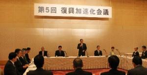 太田大臣及び西村副大臣が「復興加速化会議(第5回)」に出席