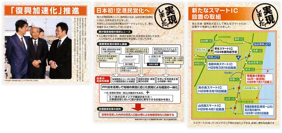 復興加速化推進 日本初!空港民営化へ 新たなスマートIC設置の取り組み