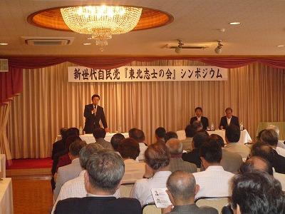 6月20日 東北志士の会シンポジウム
