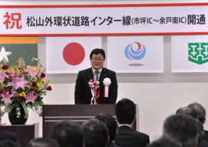 【一般国道33号松山外環状道路】開通式典で挨拶をする西村副大臣