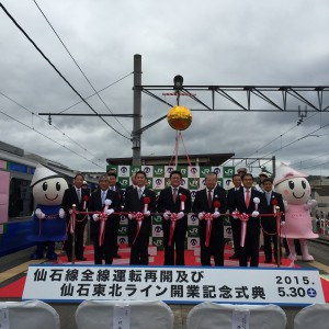 出発式会場におけるテープカットの様子(石巻駅)