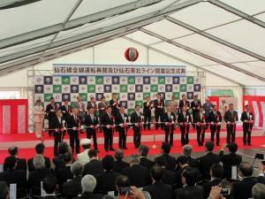 式典会場におけるテープカットの様子(野蒜駅)